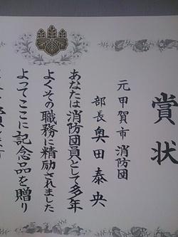 父ちゃんの賞状