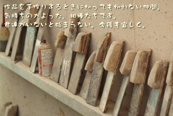 道具のこだわり信楽焼の道具